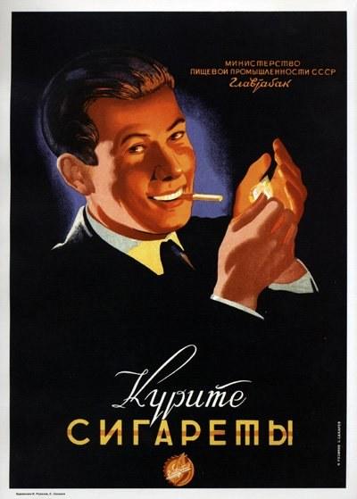 Курите сигареты!